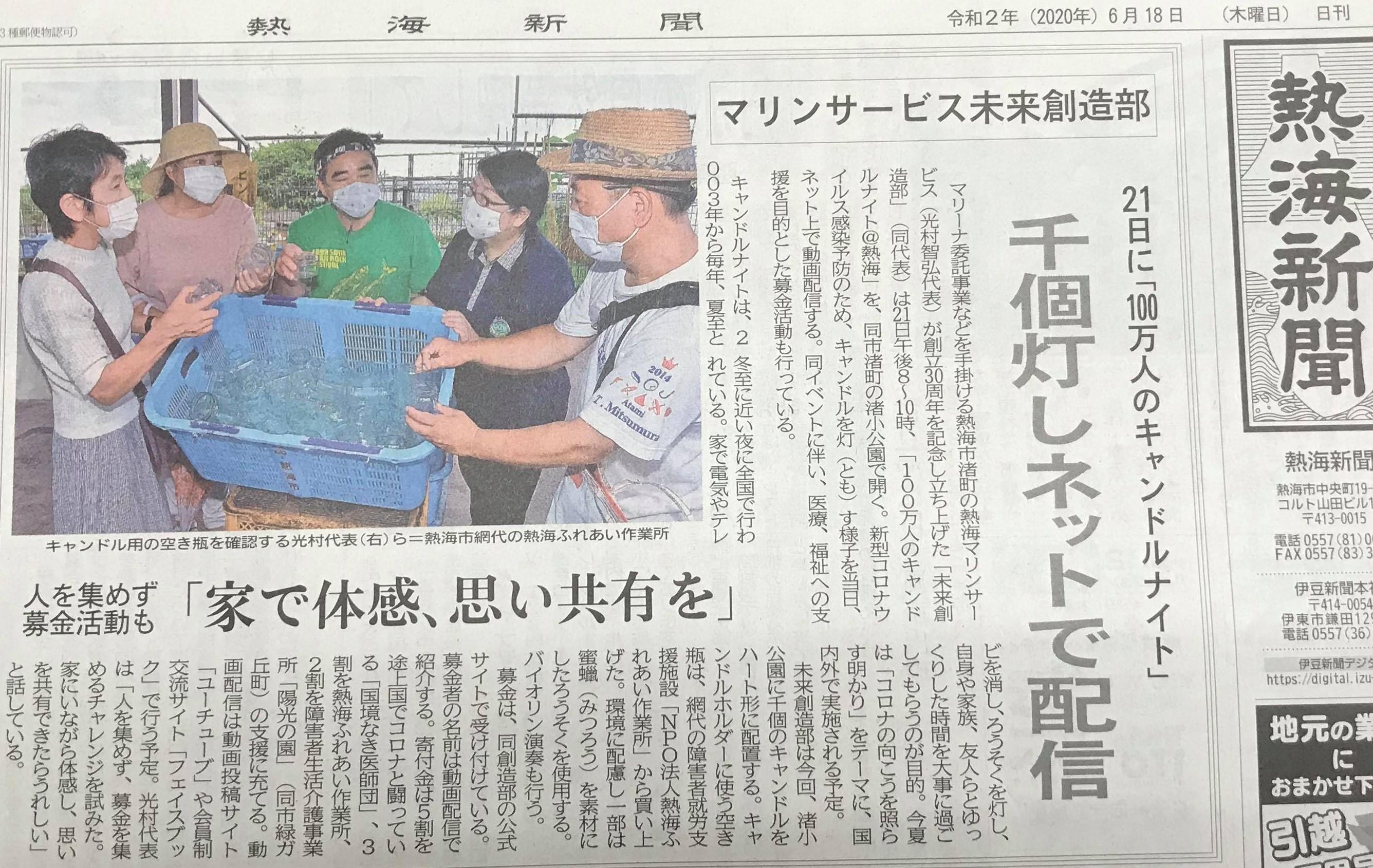 0618熱海新聞2.jpg