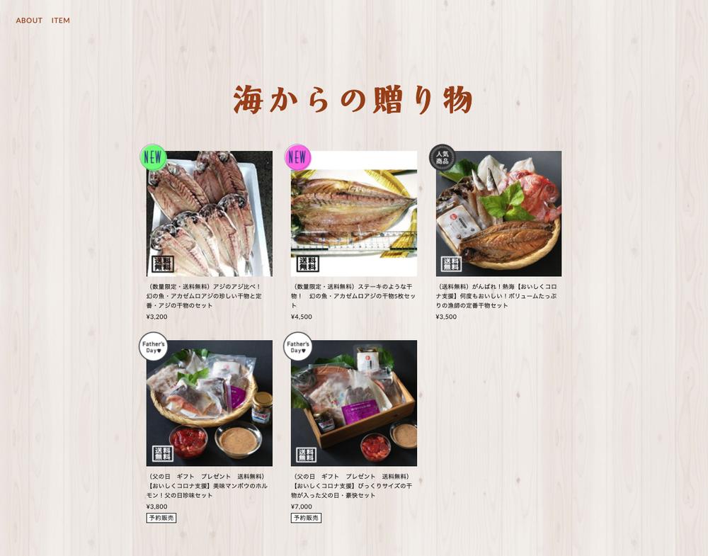 宇田水産とのコラボ企画「海からの贈り物」ネットショップ、開店!