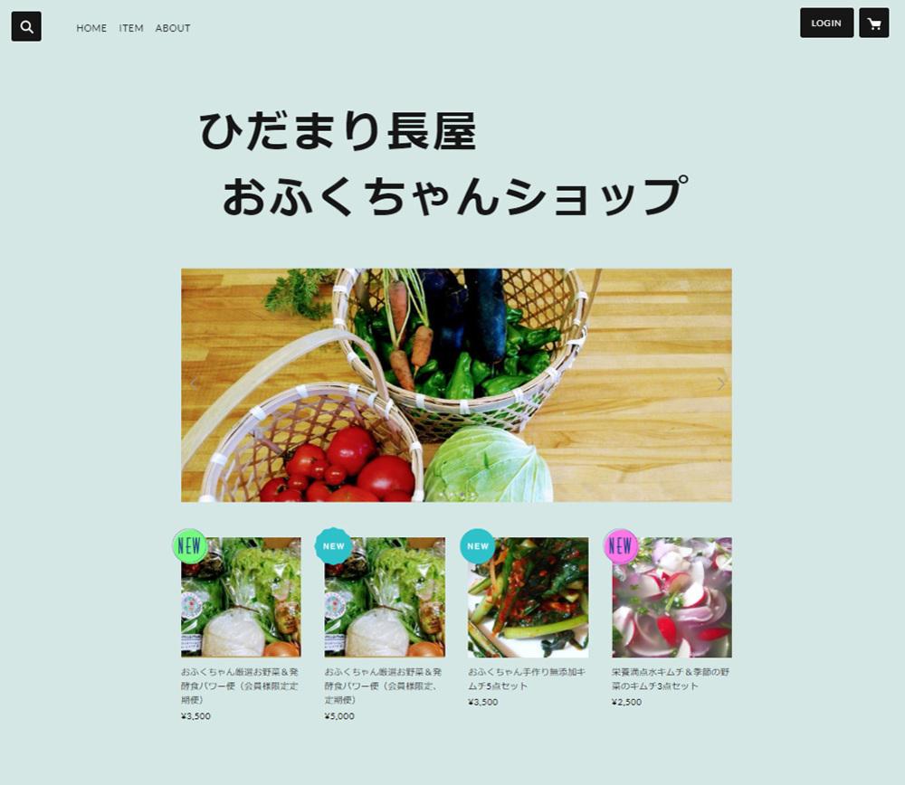 「ひだまり長屋 おふくちゃんショップ」ネットショップ、開店!