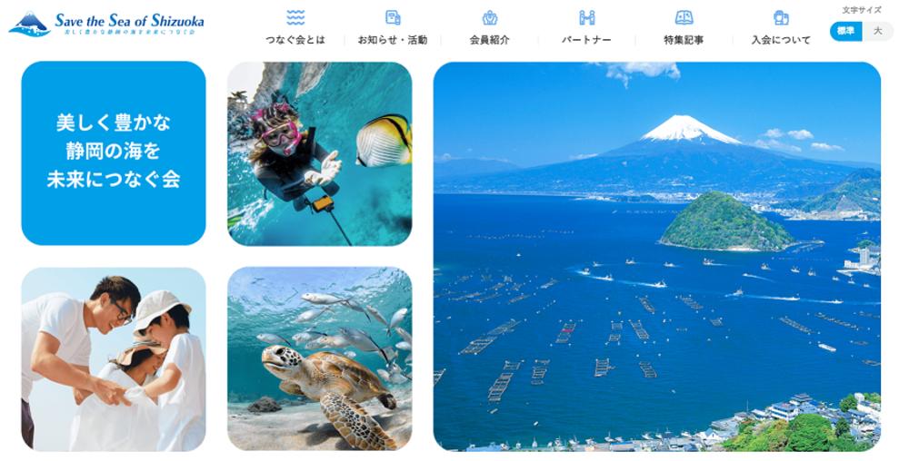 「美しく豊かな静岡の海を未来につなぐ会」のパートナーに加わりました