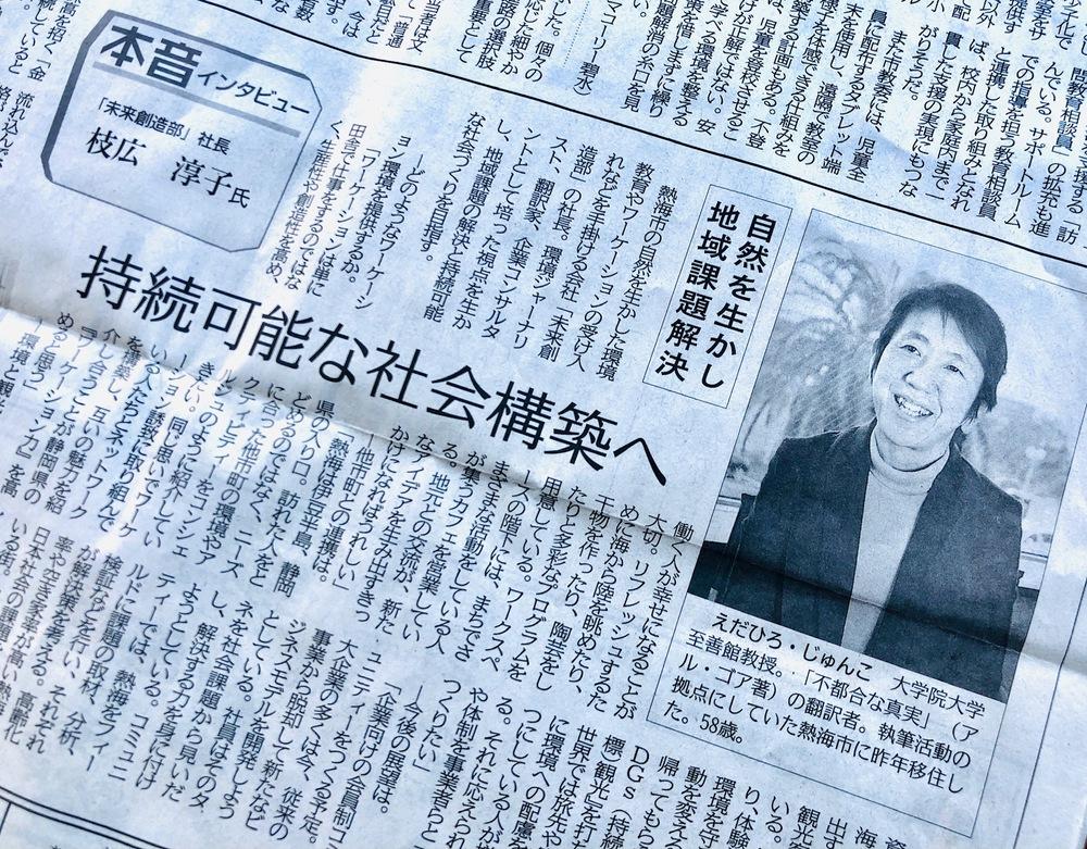 3月14日(日)の静岡新聞にエダヒロのインタビュー記事が掲載されました