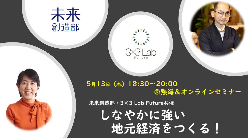 (終了しました)【熱海会場&オンラインセミナー】しなやかに強い地元経済をつくる! 未来創造部・3×3 Lab Future共催