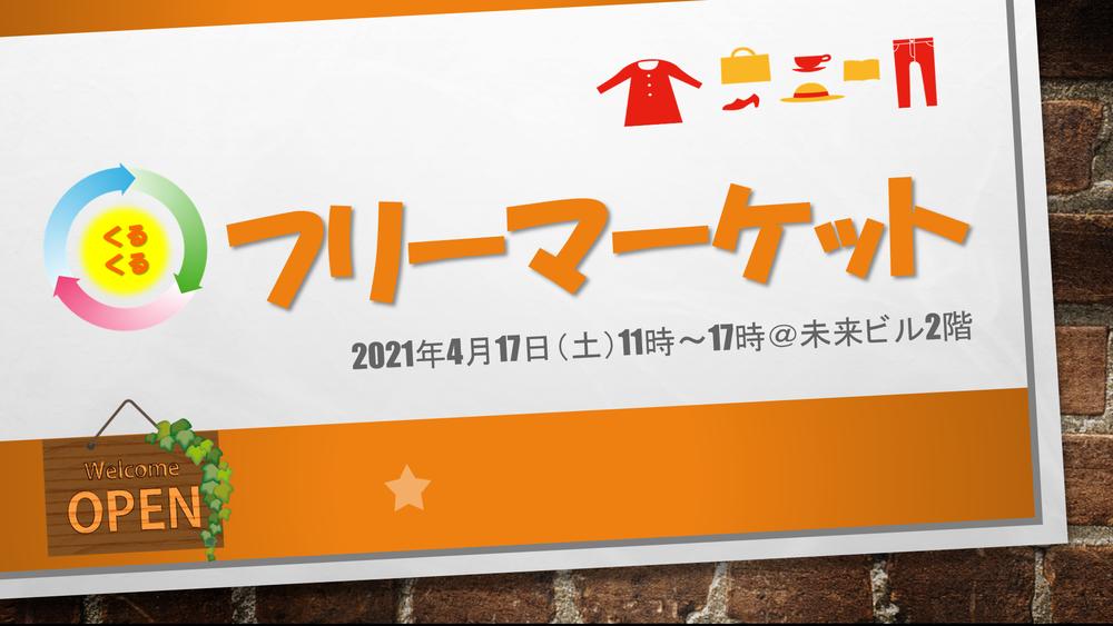 【終了しました】4月17日(土)くるくるフリーマーケットを開催します!
