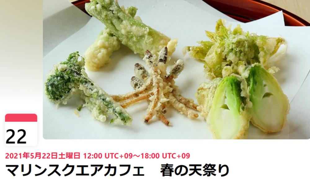 (終了しました)5/22 小俣さんの春の天祭り♪&浜焼きcafé